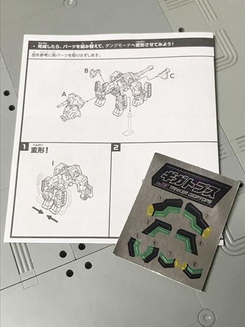 アニマギア6 03 ギガトプスの箱の中身2