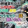新幹線変形ロボ シンカリオン 第20話感想 シャショットの話をもっと聴いたれよ!