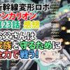 新幹線変形ロボ シンカリオン 第23話感想 お父さんは家族を守るために全力で戦う!