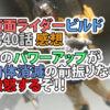 仮面ライダービルド 第40話 感想 このパワーアップが肉体消滅の前振りなら激怒するぞ!!