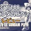 HG 1/144 ガンダムピクシーのレビュー