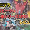ミニプラ VSビークル合体シリーズSP01 1 2 3 のレビュー
