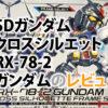 SDガンダム クロスシルエット RX-78-2 ガンダムのレビュー
