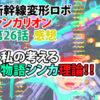 新幹線変形ロボ シンカリオン 第26話感想 私の考える物語シンカ理論!!