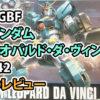 HGBF ガンダムレオパルド・ダ・ヴィンチ 042のレビュー