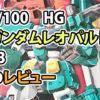 1/100 HG ガンダムレオパルド 03のレビュー