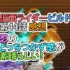 仮面ライダービルド 第44話 感想 忍のどっちつかず感が素晴らしい!