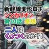 新幹線変形ロボ シンカリオン 第30話感想 二人はくっつくのか?!