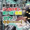 新幹線変形ロボ シンカリオン 第31話感想 エヴァがキターーー!