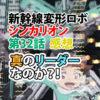 新幹線変形ロボ シンカリオン 第32話感想 真のリーダーなのか?!