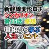 新幹線変形ロボ シンカリオン 第35話感想 番組から学ぶ人生のヒント