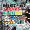 新幹線変形ロボ シンカリオン 第36話感想 私が望むシンカの物語