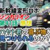 新幹線変形ロボ シンカリオン 第41話感想 ハヤト君の喜ぶ物を見つけられるのか?!