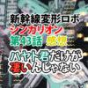 新幹線変形ロボ シンカリオン 第43話感想 ハヤト君だけが凄いんじゃない