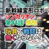 新幹線変形ロボ シンカリオン 第44話感想 玩具で戦闘は無くならない!