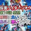 仮面ライダージオウ 第10話 感想 映司は良いヤツ。黎斗は悪いヤツ?!