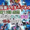 仮面ライダージオウ 第15話 感想 ただの子ども番組で終るのか?!