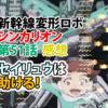 新幹線変形ロボ シンカリオン 第52話感想 セイリュウは助ける!