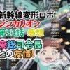 新幹線変形ロボ シンカリオン 第53話感想 東総司令長との友情!