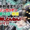 新幹線変形ロボ シンカリオン 第56話感想 何しとんねん!レイ!!