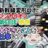 新幹線変形ロボ シンカリオン 第58話感想 大好きなことを仕事に?!