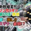 新幹線変形ロボ シンカリオン第59話感想 夢の難しさとスザクの最期!?