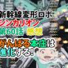 新幹線変形ロボ シンカリオン第60話感想 がんばる本庄は進化する!