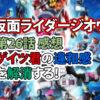 仮面ライダージオウ 第26話 感想 ゲイツ君の違和感を解消する!