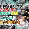 新幹線変形ロボ シンカリオン第62話感想 ハヤト君を囲む仲間たち