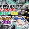 新幹線変形ロボ シンカリオン第63話感想 システムとチームに期待!