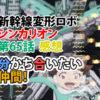 新幹線変形ロボ シンカリオン 第65話感想 分かち合いたい仲間!