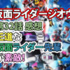 仮面ライダージオウ 第32話感想 王道な仮面ライダー先輩が素敵!