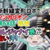 新幹線変形ロボ シンカリオン 第68話感想 コレジャナイ感が強い汗!