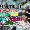 新幹線変形ロボ シンカリオン 第69話感想 素敵な大暴走!良い意味でw