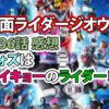 仮面ライダージオウ 第36話感想 ウォズはサイキョーのライダー!!!