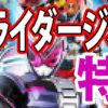 仮面ライダージオウまとめページ