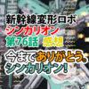 新幹線変形ロボ シンカリオン 第76話感想 今までありがとう。シンカリオン!