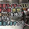 仮面ライダー555 第15話 感想 良い心を持つ怪人を退治しますか?