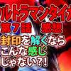 ウルトラマンタイガ 第7話 感想 封印を解くならこんな感じじゃない?!