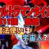 ウルトラマンタイガ 第11話 感想 魔法使いは宇宙人?!