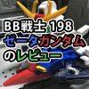 BB戦士 198 ゼータガンダムのレビュー