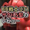 BB戦士 231 ザクII S型のレビュー