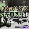 BB戦士 218 ザクII F型のレビュー