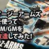 イージーアームズ を使ってGM/GMを改造してみた!