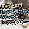 BB戦士 238 ゴッグ&アッガイ&ゾック のゴッグのレビュー