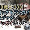 BB戦士 238 ゴッグ&アッガイ&ゾック のアッガイのレビュー