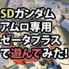 SDガンダム アムロ専用ゼータプラス で遊んでみた!