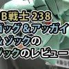 BB戦士 238 ゴッグ&アッガイ&ゾック のゾックのレビュー