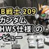 BB戦士 209 νガンダム(HWS仕様)のレビュー