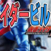 仮面ライダービルド特集